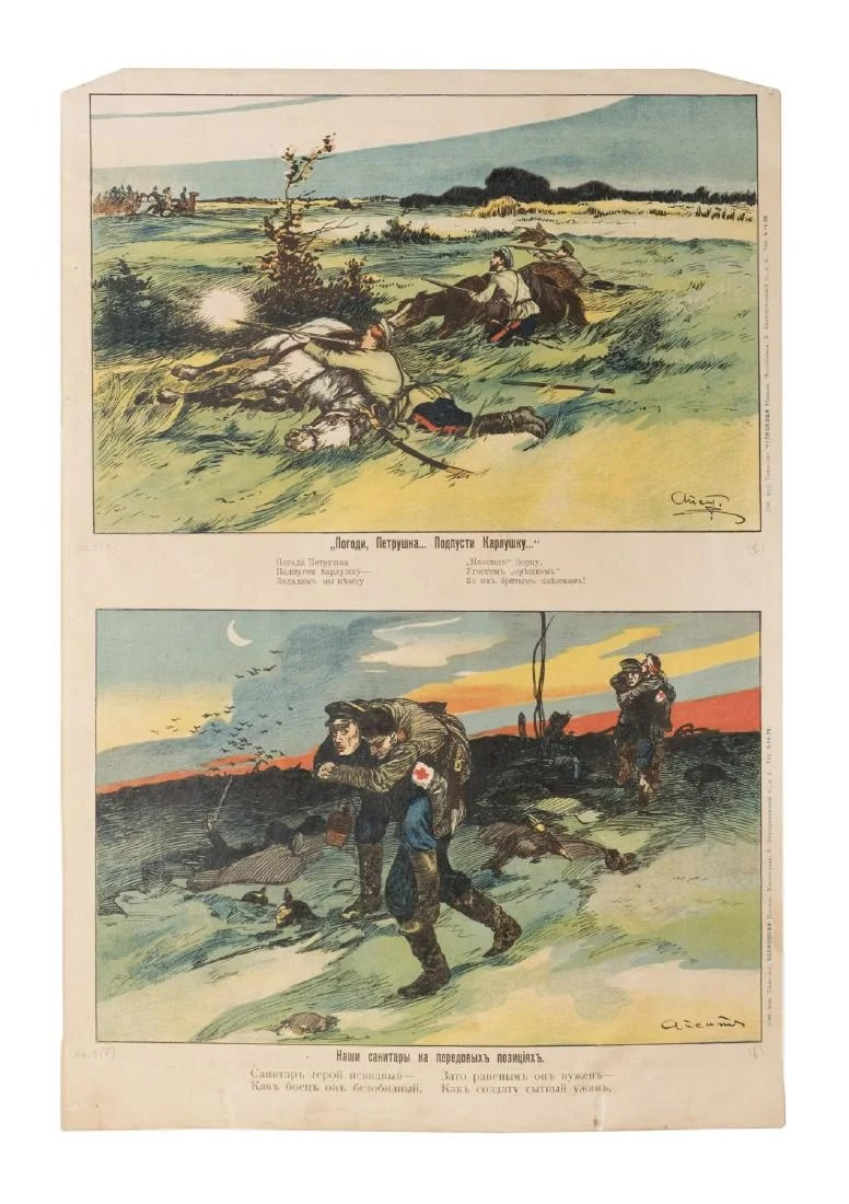 Ottoman Russian War Russian War With Ottoman Empire Poster Feb 20 2019 Guernsey S In Ny On Liveauctioneers