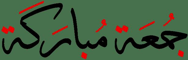 str-ly.com_صور جمعة مباركة, فضل يوم الجمعة, رسائل إسلامية بمناسبة يوم الجمعة اناشيد _865