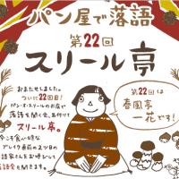 【満員御礼】パン屋で落語「第22回スリール亭」2019 10/12 春風亭一花