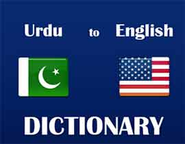 english-to-urdu-app-image