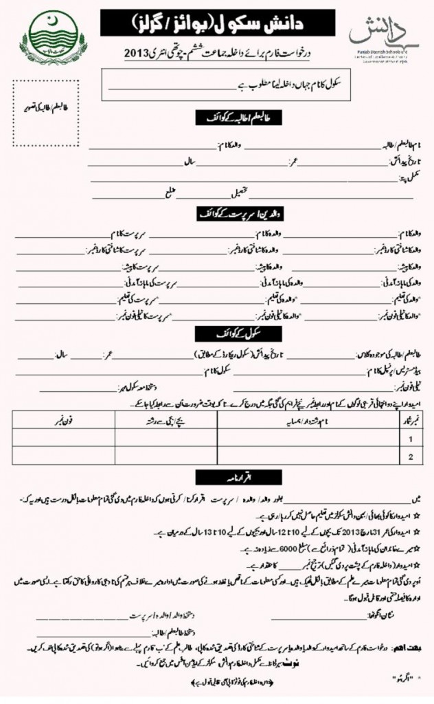 Contemporary Admission Forms Of Schools Images - Best Resume