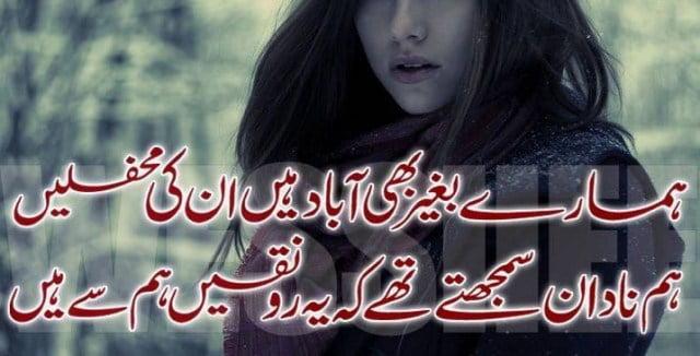 Beautiful Sad Bewafai Urdu Poetry SMS 2015 | Pak Word
