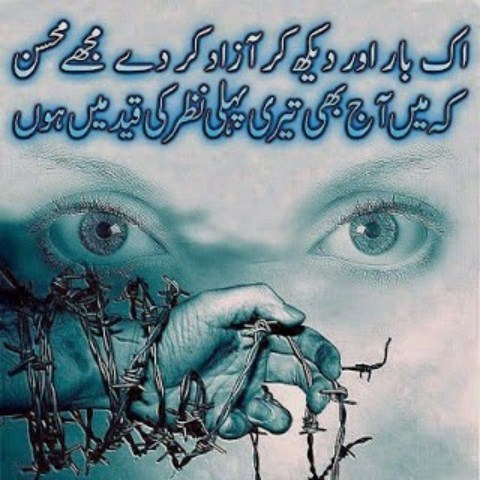 Khalid Song Quotes Wallpaper Sad Urdu Best Poetry Messages 2015 Pakword