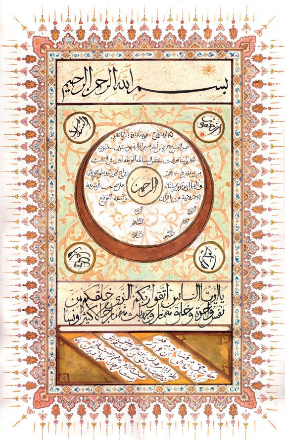 Hand-calligraphed Muslim Wedding Certificate in Arabic and Persian