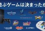 PS4を買うべき理由 プレステ4の真髄を見よ!!