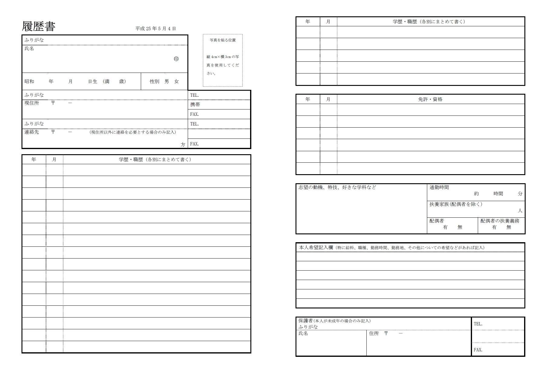 japanese resume word template