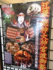 姥神大神宮渡御祭2017ポスター