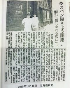 2010/12/18道新記事