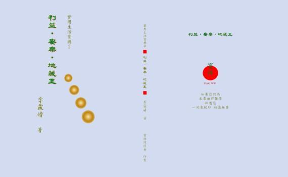 利益 安樂 地藏王-封面芋