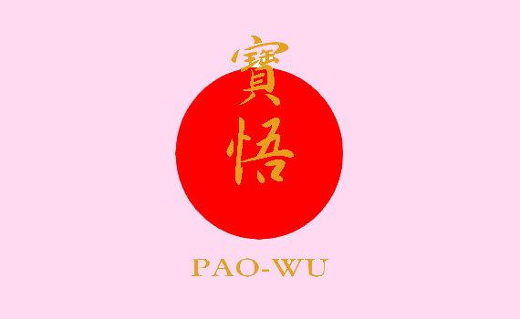 寶悟logo