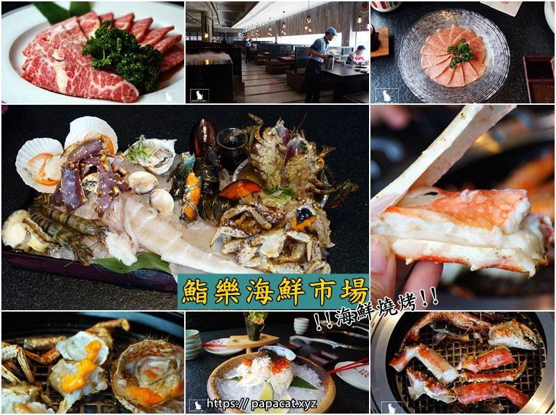 台中|最大 鮨樂海鮮市場 海鮮燒烤,海鮮火鍋,海鮮超市 一次滿足!鮮肉vs仙女 服務中 食尚玩家
