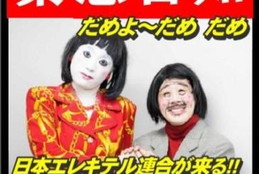 小学生の間でもモノマネ大人気、日本エレキテル連合 お笑いライブが南部町で!9月13日。