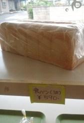 新井田 対泉院近く 【手造り たからやパン】