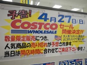 4/27(日) コストコフェア in よこまち新井田店