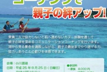 8月25日 カヌー体験×コーチング 子どもと親のきずなプロジェクト参加者募集!