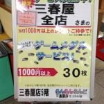 お買い物1000円でメダル30枚無料でもらえる!