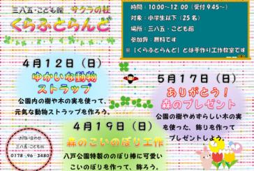 4月の三八五・こども館のイベントのお知らせ☆