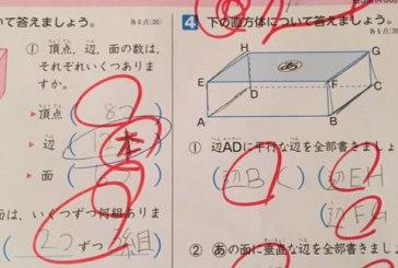 小学4年生の算数の問題で、日本の教育ってなんでこうなの? 教育先進国ではどうなんだろ? 教えて! 日本の教育問題?