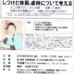 講演会の情報
