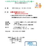 9/12(土)秋にしっかりお手入れを!!スキンケア&ベースメイクレッスン会