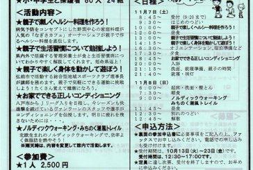 種差少年自然の家 親子の絆 健康編! 申し込み23日まで!