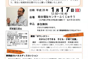 1月17日 日曜日に、子どもとともにつくる地域未来を考えるセミナー in 三戸町 阿南健太郎講師