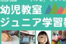 【リトルデスク】幼児教室・ジュニア学習教室 無料体験!