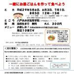 毎月第一土曜日、あおば食堂、始まるよ〜♪ 高校生まで無料! 八戸あおば高等学院内で復活!!