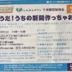 4月6日締め切り!!! 家族新聞ワークショップがデーリー東北新聞社主催であるよ〜♪