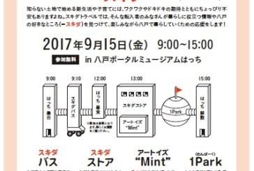 【先着10組】転入ママ応援!八戸市をぐるっとめぐる親子向けツアー開催