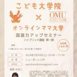 八戸で名古屋の国語塾講座を受講できます!こども大学院新春企画ハイブリッド講座!