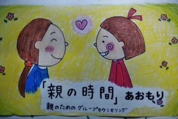10/16八戸市にて「親の時間」きゃらばんを開催します