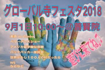 グローバル寺フェスタ2018開催のお知らせ