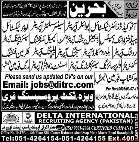 AutoCad Designers Operators and Other Jobs in Bahrain - PaperPk - autocad designers