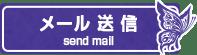 チケットご予約メール