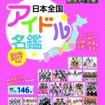 日本全国アイドル名鑑 2016-2017年版(3/31発売)