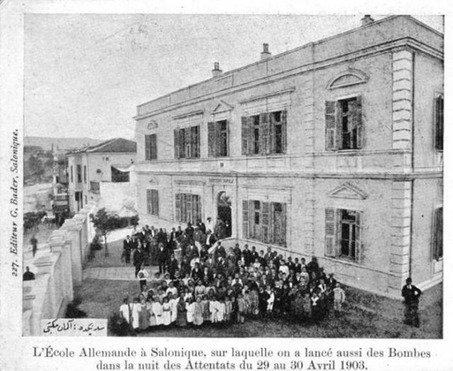 Γερμανική Σχολή Θεσσαλονίκης