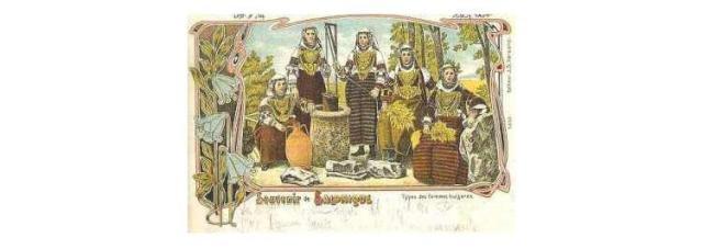 Γυναίκες με παραδοσιακές φορεσιές.