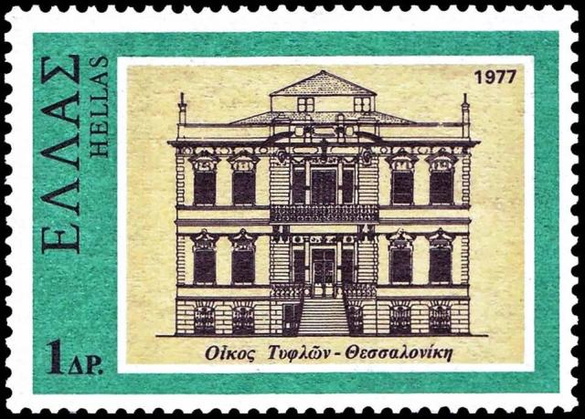Οίκος Τυφλών στην Βασιλίσσης Όλγας (1977).