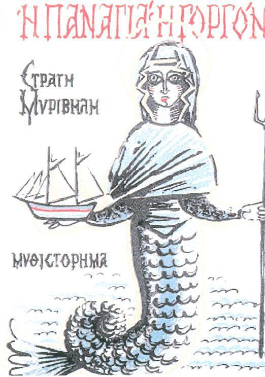 Μυθιστόρημα του Στρ. Μυριβήλη.