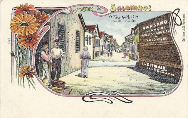 Καμμένη οδός. Η οδός Βουλγαροκτόνου που διανοίχθηκε μετά την πυρκαγιά του 1890.