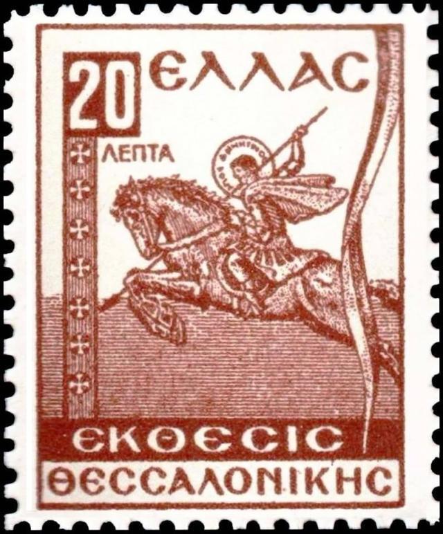 Άγιος Δημήτριος ο Μυροβλήτης έφιππος προστατεύει την πόλη.