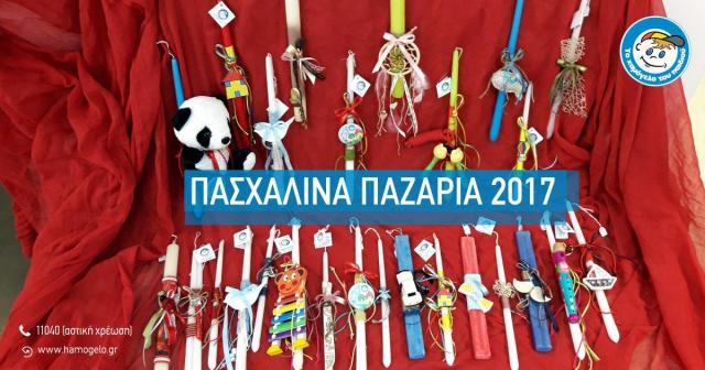 SHARE-ΠΑΣΧΑ-ΠΑΖΑΡΙΑ-17