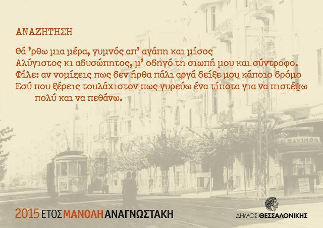 anazitisi