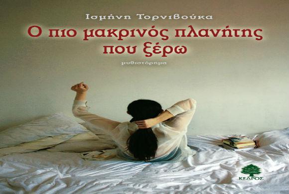 o_pio_makrinos_planhths.jpg