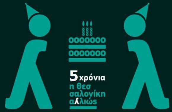 thessaloniki_allios_0.jpg