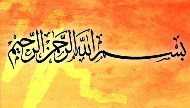 Wallpaper 3d Keren Bergerak Contoh Tulisan Arab Bismillah Dan Kaligrafi Bismillah Yang