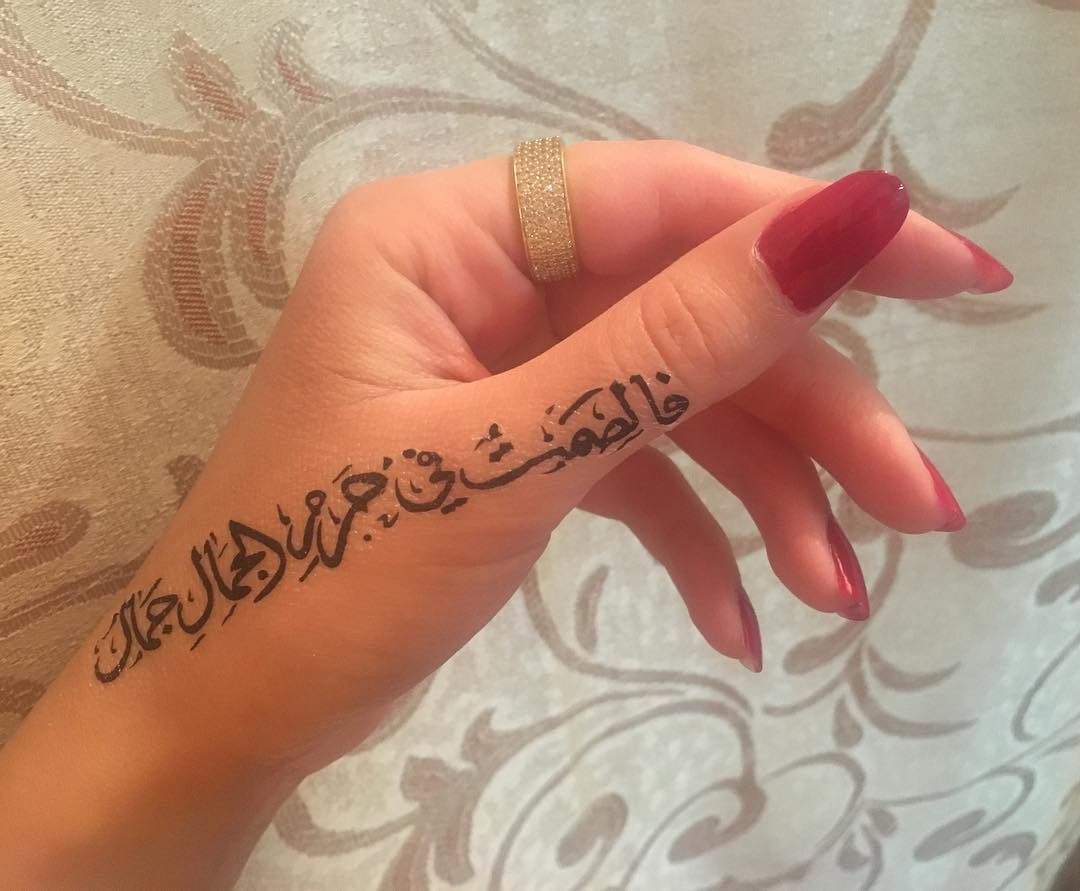 Arabic Calligraphy Tattoo Meanings 50 Most Attractive Arabic Tattoos Designs That Fits With Your