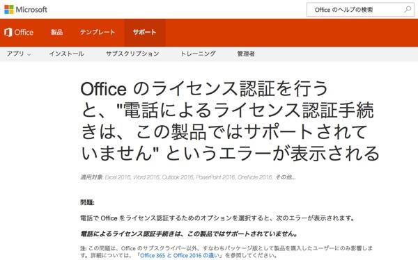 """Office のライセンス認証を行うと、""""電話によるライセンス認証手続きは、この製品ではサポートされていません"""" というエラーが表示される"""