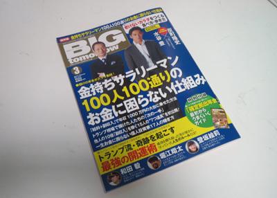 bigg1.jpg